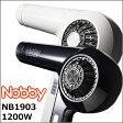 NB1903 ヘアードライヤー 1200W ノビー/nobby 信頼の日本製 テスコム 【ホワイト/ブラック】よりご選択