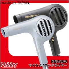 NB3000 マイナスイオンドライヤー 1500W 【サロン専売品/マイナスイオン/業界最大ク…