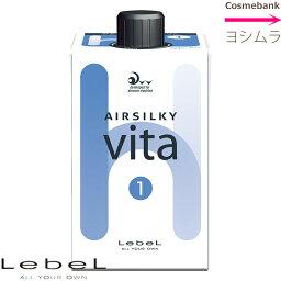 ルベル エアシルキー ビータ H1 / 400mL |ブルー|※一般の方購入不可※