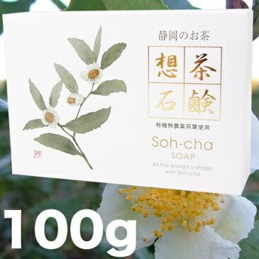 想茶石鹸 100g【静岡産の無農薬緑茶葉配合】ふんわり泡立ち