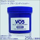 サンスター アルバートVO5 コンソート ブルーコンディショナー 250g <無香料・スタイリング>