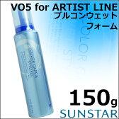 サンスター VO5 ブルコンウエットフォーム 150g <スタイリング剤>