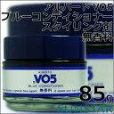 サンスター アルバートVO5 コンソート ブルーコンディショナー 85g<無香料・スタイリング>