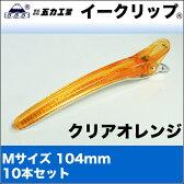 五力工業 Eクリップ 【Mサイズ/104mm】10本いり クリアオレンジ ヘアクリップ
