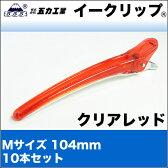 五力工業 Eクリップ 【Mサイズ/104mm】10本いり クリアレッド ヘアクリップ