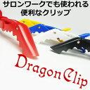 【通常便専用】ドラゴンクリップ 【ブラック/レッド/ホワイト】よりご選択【個包装】