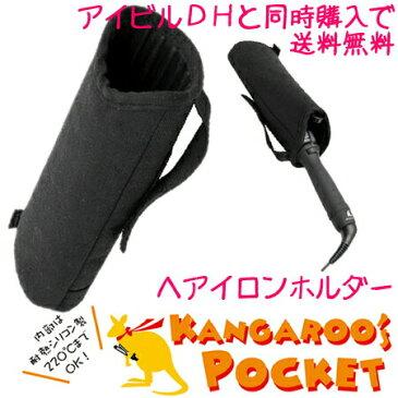 アイビル カンガルーポケット <ヘアアイロンホルダー>耐熱シリコン製