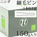 ニシダ 細毛ピン 150g 日本製 ヘアピン 全長約50mm 重量0.1g(1本)