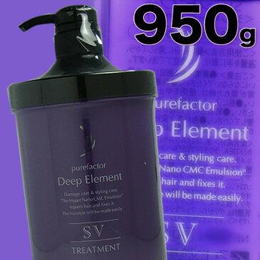 フォード ディープエレメント SV  トリートメント 950g |シルキーベルベット|ボトルタイプ