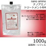 ニューウェイジャパン ナノアミノ トリートメント リフィル
