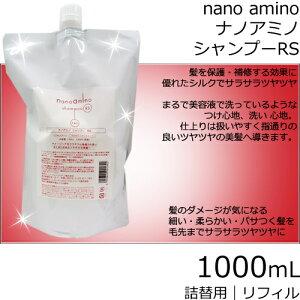 ニューウェイジャパン ナノアミノ シャンプー リフィル サラサラ・ツヤツヤタイプ