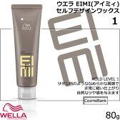 ウエラ EIMI(アイミィ) セルフデザインワックス1   80g【 スタイリング剤 HOLD LEVEL 1 SELFDESIGNWAX 】