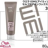 ウエラ EIMI(アイミィ) セルフデザインワックス3 | 80g【 スタイリング剤|HOLD LEVEL 3|SELFDESIGNWAX 】