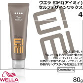 ウエラ EIMI(アイミィ) セルフデザインワックス4   80g【 スタイリング剤 HOLD LEVEL 4 SELFDESIGNWAX 】