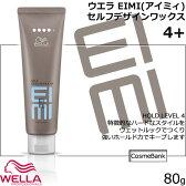 ウエラ EIMI(アイミィ) セルフデザインワックス4 + (プラス)   80g【 スタイリング剤 HOLD LEVEL 4 SELFDESIGNWAX 】