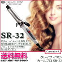 【 SR-32 】 クレイツ 32mm イオンカールプロ アイロン Createion Professional【A★】充実のプロ仕様!【dtm_sale2017】