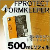 フィヨーレ Fプロテクト フォルムキーパー 500mL 【詰替用/リフィル】洗い流さないトリートメント