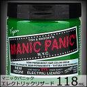 マニックパニック ヘアカラー エレクトリックリザード 118mL