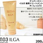 ナンバースリー イルガ 薬用トリートメント M  200g 【しっとりタイプ/ツヤ/潤い/医薬部外品】