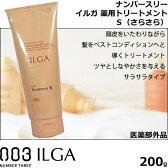 ナンバースリー イルガ 薬用トリートメント S  200g 【サラサラタイプ/ツヤ/しなやか/医薬部外品】