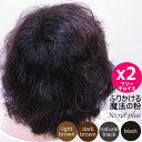 【x2本セット】シークレット プラス 50g 【約100回分】【ブラック|ナチュラルブラック|ダークブラウン|ライトブラウン】よりご選択【薄毛|ハゲ|円形脱毛症|隠し|パウダー|増毛|男女兼用|SECRET+|あす楽】