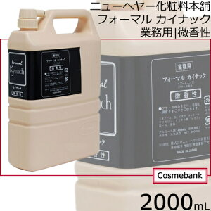フォーマルカイナック2000mL【業務用 微香性】