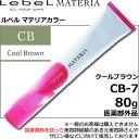 ルベル マテリア カラー クールブラウン【CB−7】 1剤 / 80g【 医薬部外品 】