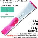 ルベル マテリア カラー ライム【L−10】 1剤 / 80g【 医薬部外品 】