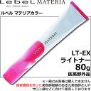 ルベル マテリア カラー ライトナー【LT−EX】 1剤 / 80g【 医薬部外品 】
