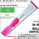 ルベル マテリア カラー マット【M−8】 1剤 / 80g【 医薬部外品 】