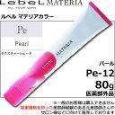 ルベル マテリア カラー パール【Pe−12】 1剤 / 80g【 医薬部外品 】