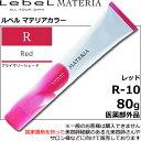 ルベル マテリア カラー レッド【R−10】 1剤 / 80g【 医薬部外品 】