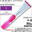 ルベル マテリア カラー バイオレット【V−8】 1剤 / 80g【 医薬部外品 】