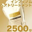 ミルボン インフェノム ヘアトリートメント 2500g/2.5kg 【詰替用/リフィル/レフィル】