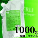 ミルボン フィエーリ ヘアトリートメント 1000g (詰替用)