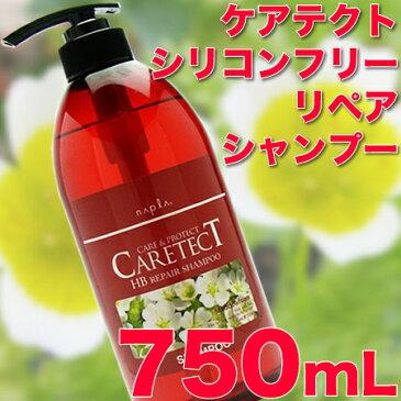 ナプラ ケアテクトHB リペアシャンプー 750mL【R/リペアタイプ】赤ボトル