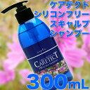 ナプラ ケアテクトHB スキャルプシャンプー 300mL【Sc/スキャルプタイプ】青ボトル