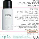【日焼け止め スプレー】ナプラ ミーファ フレグランス UVスプレー 【 マグノリア 】 80g 【SPF50+PA++++】