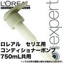 ロレアル セリエ エクスパート シリーズ 750mL コンディショナー用ポンプ