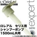 ロレアル セリエ エクスパート シリーズ 1500mL シャンプー用ポンプ