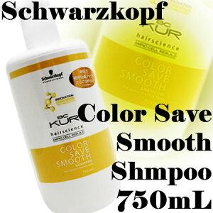 シュワルツコフ スムース シャンプー Schwarzkopf