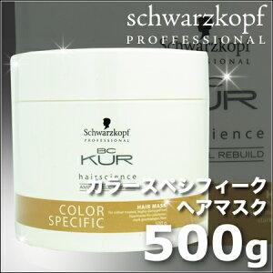 シュワルツコフ BCクア カラースペシフィーク ヘアマスク 500g 【BC KUR】