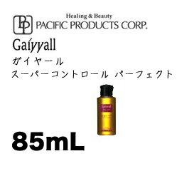 パシフィックプロダクツ ガイヤール スーパーコントロール パーフェクト 85mL  【くせ毛・縮毛矯正毛・ストレートパーマの方に】
