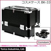 コスメケース トリコインダストリーズ コスメバック ボックス