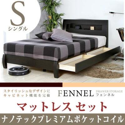 木製ベッドナノテックプレミアムマットレス付シングル