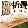 折り畳みすのこベッド