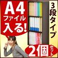 A4対応カラーボックス3段タイプ2個セットココロ