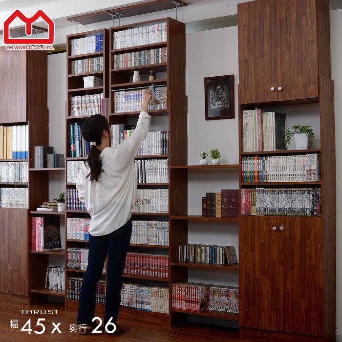 天井つっぱり書棚 スラスト 幅45cm 奥行26cm オープンタイプ