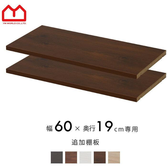 天井つっぱり書棚 スラスト 幅60cm 奥行19cm 専用 棚板2枚セット