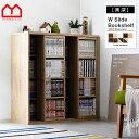 ●クーポン対象●本棚 スライド 幅90cm 収納 スリム お...